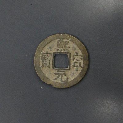 a1133,北宋,熙寧元寶,小平真書,重約 3.7克。