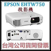 咪咪3C 台中送100吋布幕開發票台灣公司貨 愛普生 EPSON EHTW750 EH-TW750 投影機
