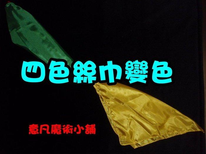 【意凡魔術小舖】 4色絲巾變色 才藝表演 安親班 舞台魔術 生日party 魔術道具