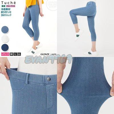 日本 GUNZE郡是 涼感彈力牛仔褲 顯瘦修身 彈力褲 7分褲 涼感褲