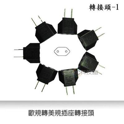 全新轉接頭 轉換頭 圓轉扁 雙扁美規A型 歐規轉美規插座(2.5A/250V) 傳真機插頭