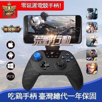 飛智X8 Pro 吃雞手柄 手機搖桿 走位神器 遊戲搖桿 遊戲手把 荒野行動 絕地求生 天堂M 傳說對決