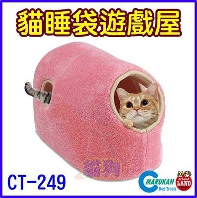 **貓狗大王**日本MARUKAN日本進口貓睡袋貓咪遊戲屋-桶型 CT-249