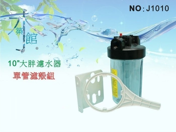【水築館淨水】10 大胖透明濾殼.濾水器.淨水器.水族箱.電解機.飲水機(貨號J1010)