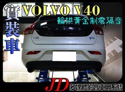 【JD 新北 桃園】隔音工程 VOLV...