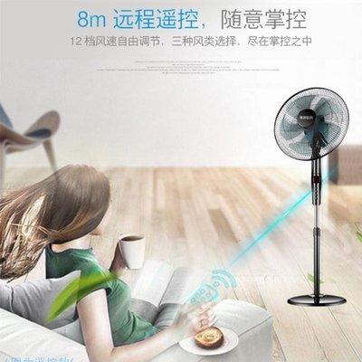 電風扇落地扇家用搖頭立式靜音台式學生宿舍遙控辦公節能電扇  IGO