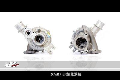 JK Racing 精品 強化渦輪.原廠交換型 LUXGEN SUV U7 MPV M7 專用