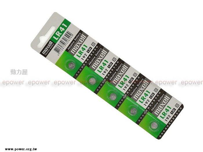 《台北-動力屋》日本 Maxell LR41/LR44/LR1130鈕扣電池/水銀電池 10顆80