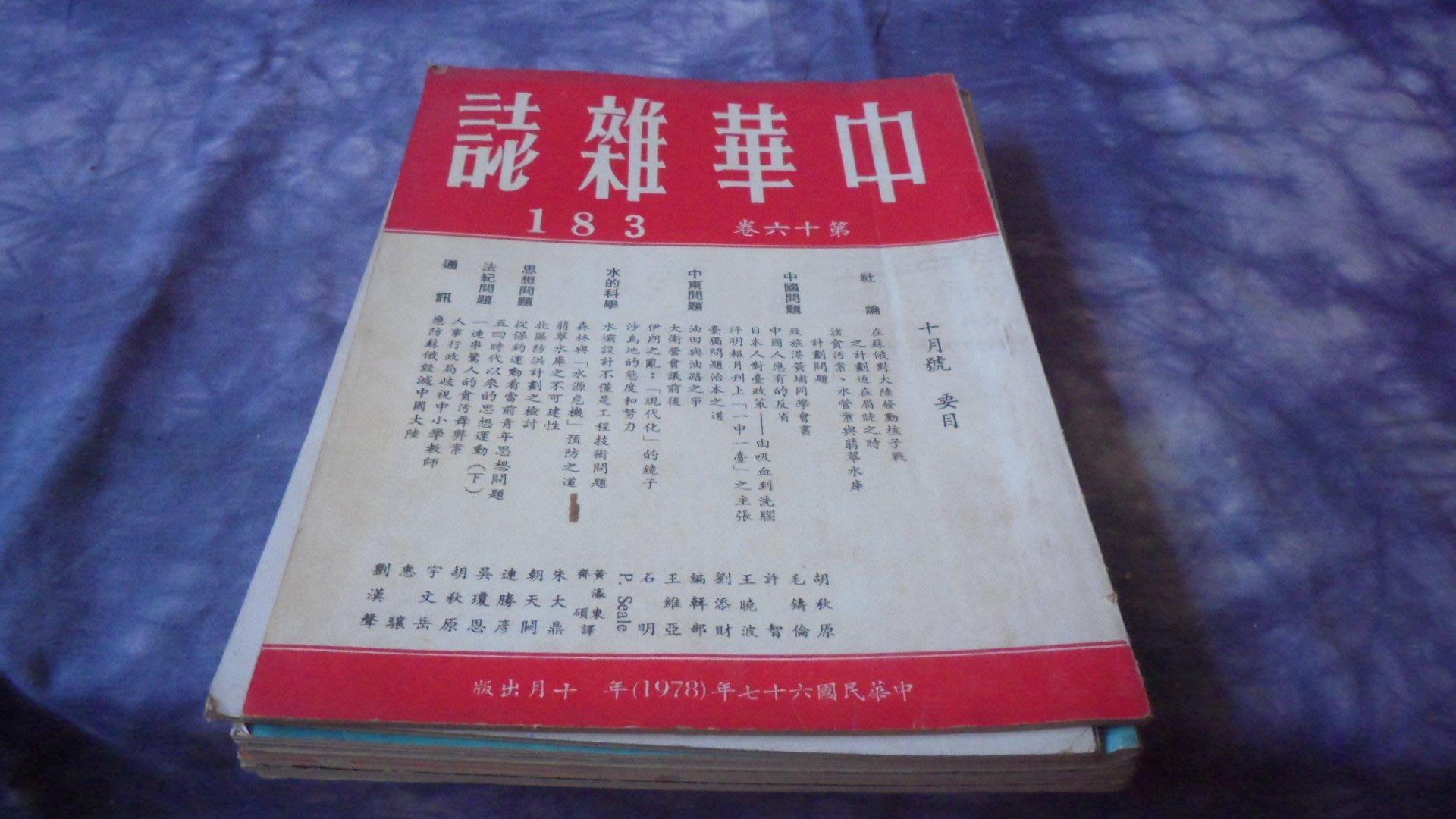 藍色小館8--------67年.中華雜誌{183期}