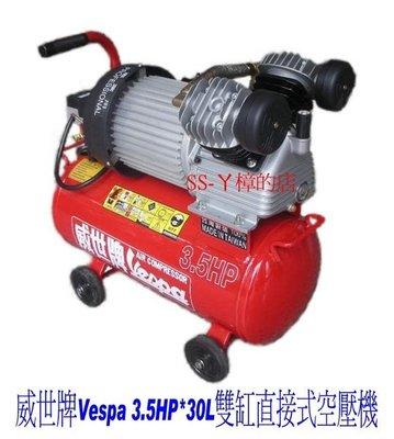 =SS-ㄚ樟的店=(附發票)威世牌 3.5HP*30L雙缸直接式空壓機(110V/220V切換式)-台灣製-庫存出清價-限自取