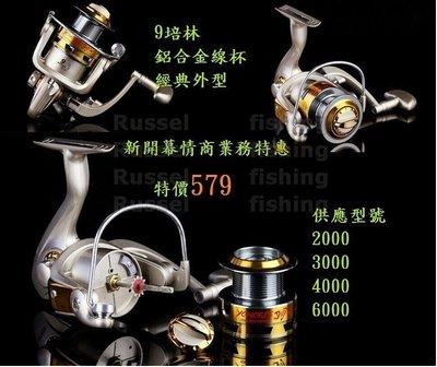 Russel fishing}}嚴選高cp值9培林金屬線杯紡車式捲線器2000~6000型