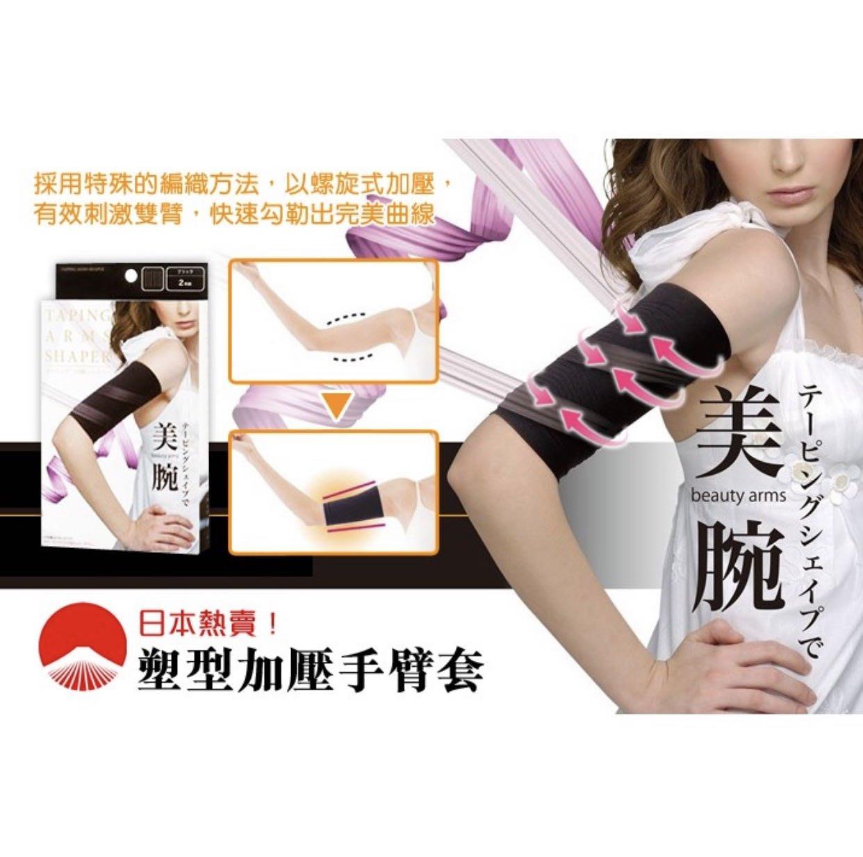 日本工藝塑形壓力「瘦臂套」瘦腿套 袖套束手臂套減胳膊 束臂衣減蝴蝶臂 塑形護臂 運動護套減蝴蝶袖 瘦臂 女人的小心機
