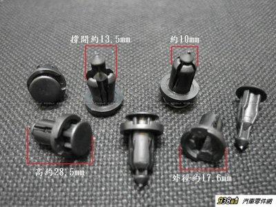 938嚴選 保險桿護板內龜板車門戶定內飾板內裝卡子固定扣6498 適用 MITSUBISHI SAVRIN