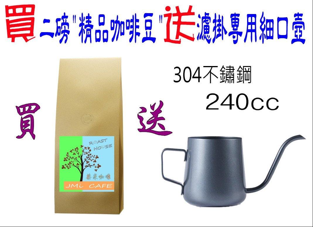 你沒看錯!! 創拍賣之首例!! 就是送你 不鏽鋼 240ML 手沖/耳掛/濾掛咖啡細口壼 .只要購買2磅精品咖啡豆
