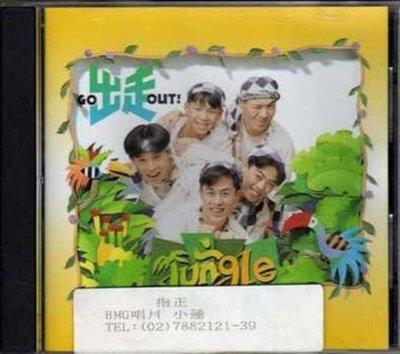 ~拉奇音樂~JUNGLE 出走 GO OUT!  1994BMG唱片發行 無IFPI 宣傳單曲 片況新無刮傷