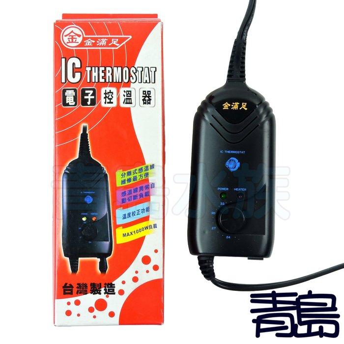 AS。。。青島水族。。。CS013C2台灣金滿足-----IC電子控溫器 溫度校正 自動斷電 1000W==主機