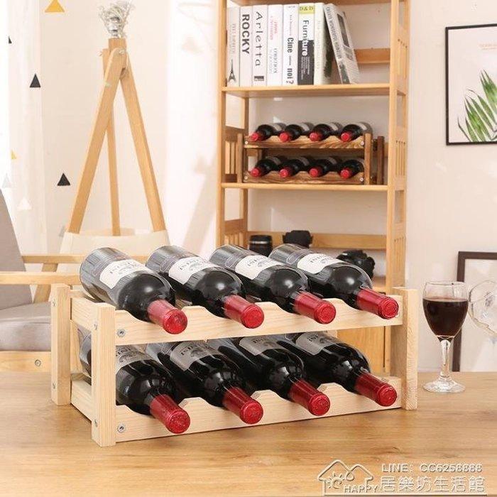 【瘋狂夏折扣】紅酒架家用葡萄酒架子客廳擺件餐廳酒櫃架煙酒店紅酒瓶架