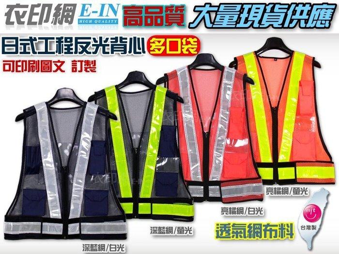 衣印網-台灣製多口袋日式工程安全反光背心工程用反光背心v型反光背心工廠直營可訂製