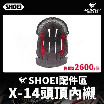 預購 SHOEI安全帽 X-14 X14 原廠配件 頭頂內襯 頭頂海綿 耀瑪騎士生活機車部品