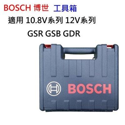 【含稅】BOSCH博世 10.8V 12V 原廠工具箱(空箱) 收納箱 GSB GDR GSR