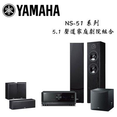 YAMAHA 山葉 RX-V4A+NS-F51+NS-P51+NS-SW050 家庭劇院喇叭組【公司貨保固】