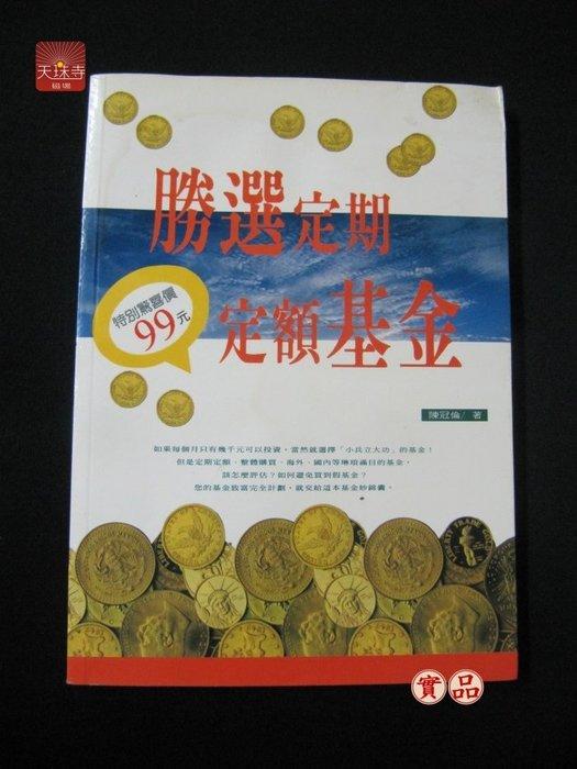 《勝選定期定額基金》ISBN:9579821429│品閱│陳冠倫│七成新,如要寄送 + 65元運費