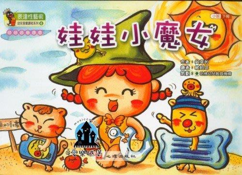 【愛樂城堡】表達性藝術幼兒童樂課程系列~音樂課本 娃娃小魔女 下冊~小班適用~幼兒音樂教育