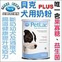 【吉樂網】免運費~ PetAg美國貝克《犬用奶粉...