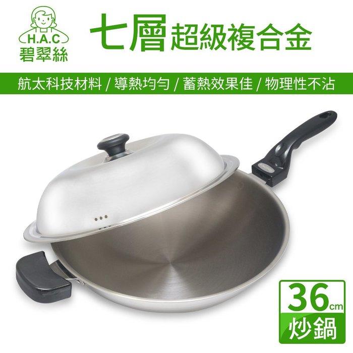 《㊣台灣製造》【HAC】碧翠絲 七層超級複合金炒鍋-36cm單把 ~免運費