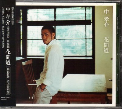 中孝介  /   花間道 CD+側標