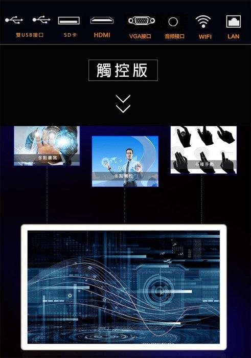 【菱威智】19吋壁掛廣告機-客製款 電子看板 數位看板 多媒體播放機 客製觸控互動式聯網安卓 Windows廣告看板
