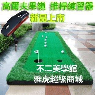 【格倫雅】^ 迷你果嶺 推桿練習器 室內高爾夫 帶坡度練習毯32121[g-l-y97