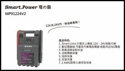 頂好電池-台中 超級電匠 MP91224 V2 智慧型 專業版 救車啟動電源 12V 24V 汽柴油車 都支援