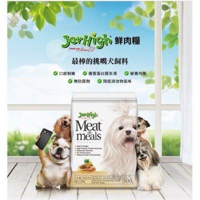 卜蜂 Jerhigh Meat as Meals ~ 挑嘴犬用鮮肉糧 [特選嫩雞] 500g