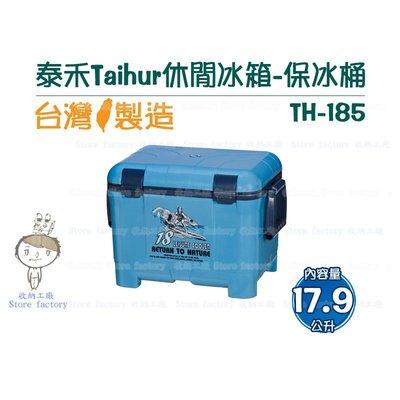「收納工廠」泰禾 Taihur 17.9L休閒冰箱 免運費 冰桶 保冰 保冷 TH-185