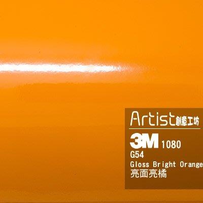 【Artist阿提斯特】正3M Scotchprintl 1080 G54亮面亮橘車貼專用膠膜