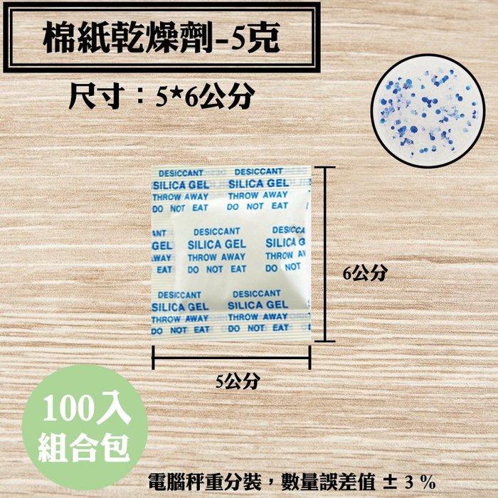 【棉紙乾燥劑,5克,100 入/袋】台灣製造SGS檢測,古董、相簿、文件除溼劑、防潮箱、衣鞋櫃收納盒、抽屜,安全無毒