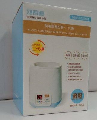 快樂寶貝 奇哥  二代機微電腦溫奶器  附食物加熱架 TND36900B