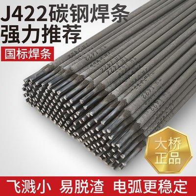 AFA050 正品大橋國際品牌 電焊條碳鋼焊條2.0/ 2.5/ 3.2/ 4.0/ 5.0mmJ422家用鐵焊條 新北市