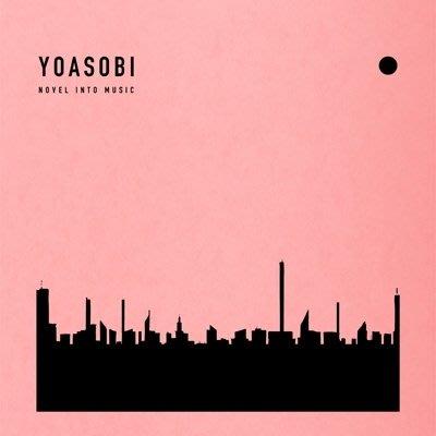 代訂 YOASOBI 1st EP THE BOOK 完全生產限定盤 豪華仕様 EP 日版
