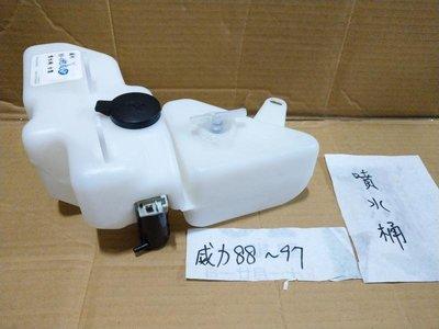 TSY 威力 威利 1988-1997 貨車 箱車 噴水桶 雨刷桶 副水桶 備水桶 副水箱 輔助桶 備水箱
