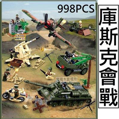 樂積木【當日出貨】小魯班 庫斯克會戰 蘇軍 998片 高射炮 火炮 戰車 非樂高LEGO相容 軍事 超級英雄 B0697