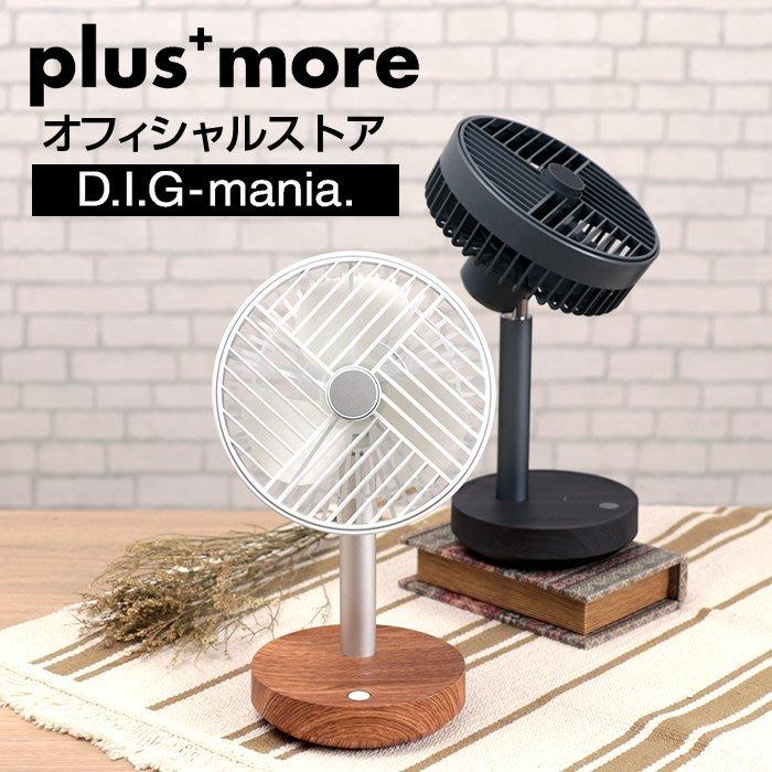 《FOS》日本 plus more 迷你風扇 USB充電 小型 桌扇 北歐風 設計師 夏天 消暑 省電 涼爽 熱銷 新款