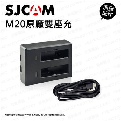 【薪創新生北科】SJCAM 原廠配件 座充 M20 專用 雙座充 充電器 USB 座充 充電座 (不含電池)