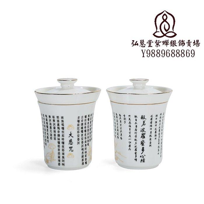 【弘慧堂】 玉瓷大悲咒帶蓋快客杯心經杯子佛教便攜旅行水杯供佛辦公陶瓷杯子