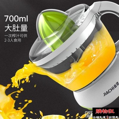 榨汁機 電動柳橙機柳丁檸檬專用榨汁機家用簡易小型迷你便捷原汁機橙汁機【購物狂】