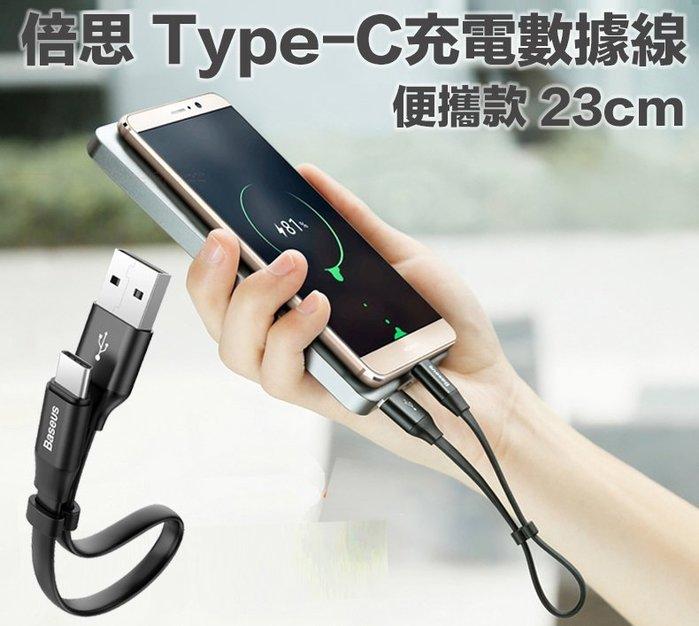 倍思 Type-C USB 23cm短線 便攜 3a 充電線 數據線 Baseus 簡捷系列