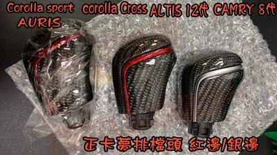 (小鳥的店)豐田 2020 Corolla Cross 12代 ALTIS  正卡夢 排檔頭 排檔 原廠替換式 紅/銀