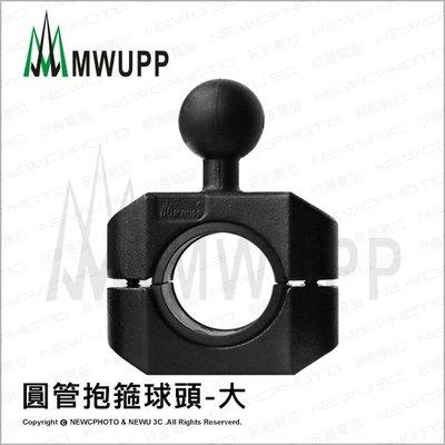 【薪創台中】五匹 MWUPP 原廠配件 圓管抱箍球頭-大 視鏡 U扣 支架 機車車架 重機 手機 導航