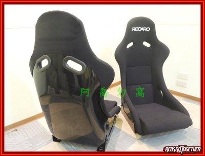 【阿喬ㄉ窩】全新(類) RECARO POLE POSITION (P.P)固定式賽車椅(桶椅--加大版) K8 K12